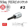 KTC 3/8 -9.5sp. クロスビットソケット  BT3-2P