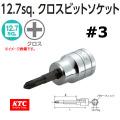 KTC 1/2 -12.7sp. クロスビットソケット BT4-3P