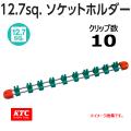 KTC 1/2 12.7sp. ソケットホルダー EHB410