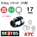 KTC NEPROS NB3-17 (9.5SQ) ネプロス・ソケット (六角) 17mm