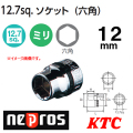 KTC NEPROS NB4-12 (12.7SQ) ネプロス・ソケット(六角) 12mm