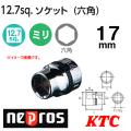 KTC NEPROS NB4-17 (12.7SQ) ネプロス・ソケット(六角) 17mm