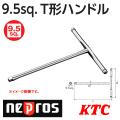KTC NEPROS NBHT3 (9.5SQ) T型ハンドル