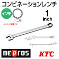 KTC NEPROS NMS2-1 ネプロス・インチ コンビネーションレンチ 1インチ
