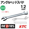 KTC NEPROS NS3-12 ネプロス アングルヘッドスパナ 12mm