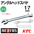 KTC NEPROS NS3-17 ネプロス アングルヘッドスパナ 17mm