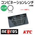 KTC NEPROS NTMS206B ネプロス インチ コンビネーションレンチセット インチ 6本組
