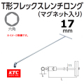 KTC T型フレックスレンチロング(マグネット入り) 17mm THF2-17L