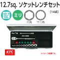 KTC 1/2-12.7sp. ソケットセット 10ヶ組  TB410XE