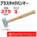 PB スイスツールズ  プラスチックハンマー  297-1