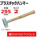 PB スイスツールズ  プラスチックハンマー  297-3