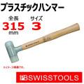 PB スイスツールズ  プラスチックハンマー  297-4