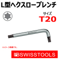 PB L型ヘクスローブ(トルクス)レンチ(T20) 410-20