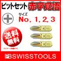【同梱不可】【ゆうパケット-送料無料】PB スイスツール ビットセット PH1, PH2, PH3 C6-190-3本セット