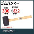 SIGNET(シグネット)  ゴムハンマー   80224