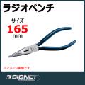 SIGNET(シグネット) ラジオペンチ 90016