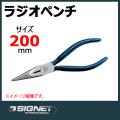 SIGNET(シグネット) ラジオペンチ 90018