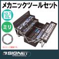 [数量限定] 『送料無料』 シグネット SIGNET 12.7SQ メカニックツールセット両開きトレイ付