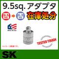 [在庫処分] SK 変換アダプター 凹3/8 - 凸1/4 #384