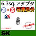 [在庫処分] SK 変換アダプター 凹1/4 - 凸3/8 #385
