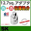 [在庫処分] SK 変換アダプター 凹1/2 - 凸3/8 #401
