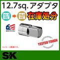 [在庫処分] SK 変換アダプター 凹1/2 - 凸3/4 #407