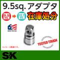 [在庫処分] SK 変換アダプター 凹3/8 - 凸1/2 #451