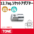 TONE(トネ) ソケットアダプター  128 (変換アダプタ)