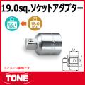 TONE(トネ) ソケットアダプター 138 (変換アダプタ)