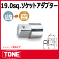 TONE(トネ) ソケットアダプター148 (変換アダプタ)