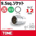TONE(トネ)3/8(9.5sq)   ソケット(12角)  3D-12  (12mm)