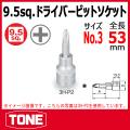 TONE(トネ) ドライバービットソケット  3H-P3