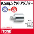TONE(トネ)3/8(9.5sq)   ソケットアダプター  48 (変換アダプタ)