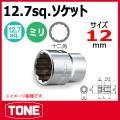 TONE(トネ)1/2(12.7sq)    ソケット(12角)  4D-12  (12mm)