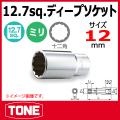 TONE(トネ)1/2(12.7sq)  ディープ(ロング)ソケット(12角)  4D-12L  (12mm)