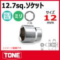 TONE(トネ)1/2(12.7sq)    ソケット(6角)  4S-12  (12mm)