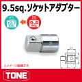 TONE(トネ)3/8(9.5sq)   ソケットアダプター 58 (変換アダプタ)