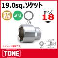TONE(トネ) ソケット(6角)  6S-18