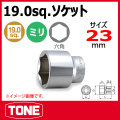 TONE(トネ) ソケット(6角)  6S-23