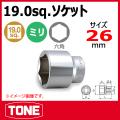 TONE(トネ) ソケット(6角)  6S-26