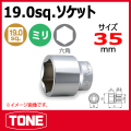 TONE(トネ) ソケット(6角)  6S-35