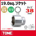 TONE(トネ) ソケット(6角)  6S-38