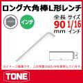 TONE(トネ)  インチ・ロング六角棒L形レンチ(インチ)  ALB-02