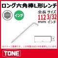 TONE(トネ) インチ・ロング六角棒L形レンチ(インチ)  ALB-03