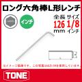 TONE(トネ) インチ・ロング六角棒L形レンチ(インチ)  ALB-04