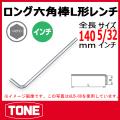 TONE(トネ) インチ・ロング六角棒L形レンチ(インチ)  ALB-05