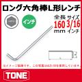 TONE(トネ) インチ・ロング六角棒L形レンチ(インチ)  ALB-06