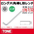 TONE(トネ) インチ・ロング六角棒L形レンチ(インチ)  ALB-07