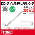 TONE(トネ) インチ・ロング六角棒L形レンチ(インチ)  ALB-10