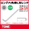TONE(トネ) インチ・ロング六角棒L形レンチ(インチ)  ALB-12
